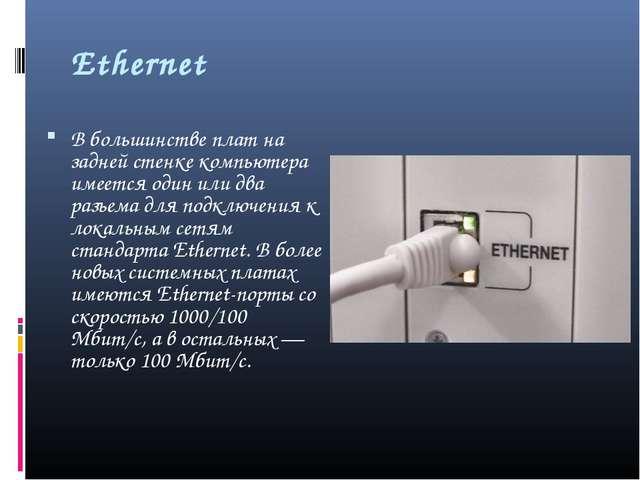 Ethernet В большинстве плат на задней стенке компьютера имеется один или два...