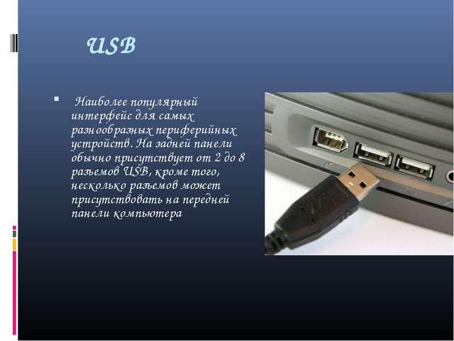 USB Наиболее популярный интерфейс для самых разнообразных периферийных устр...