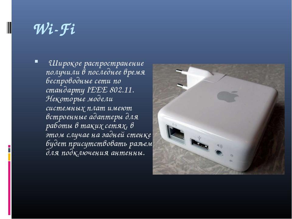 Wi-Fi Широкое распространение получили в последнее время беспроводные сети п...