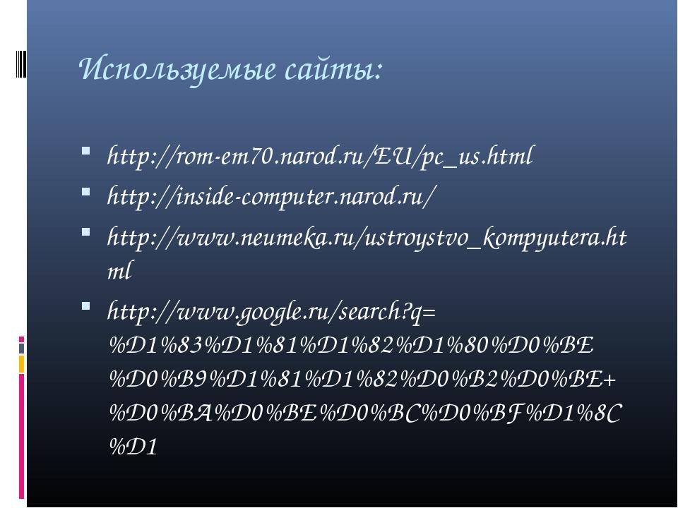 Используемые сайты: http://rom-em70.narod.ru/EU/pc_us.html http://inside-comp...