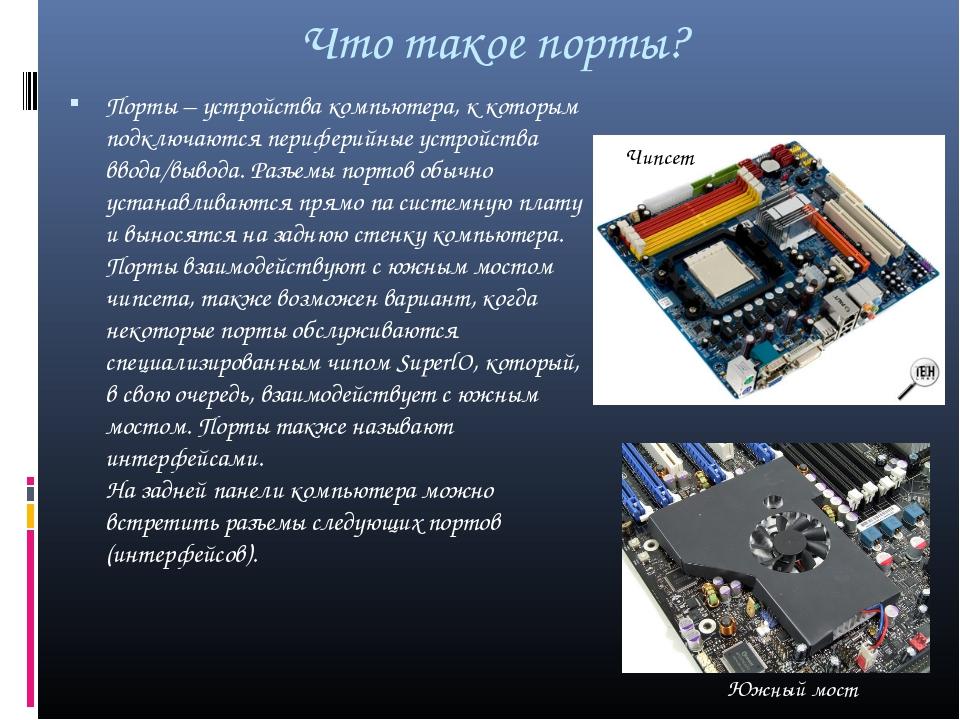 Что такое порты? Порты – устройства компьютера, к которым подключаются периф...