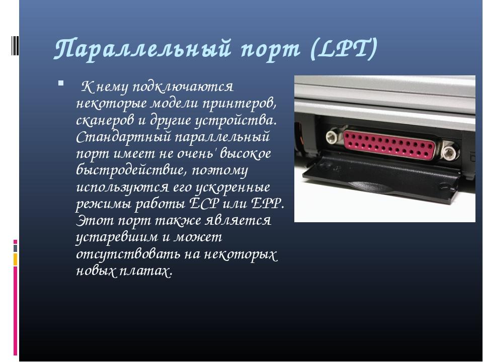Параллельный порт (LPT) К нему подключаются некоторые модели принтеров, скан...