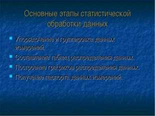 Основные этапы статистической обработки данных Упорядочение и группировка дан