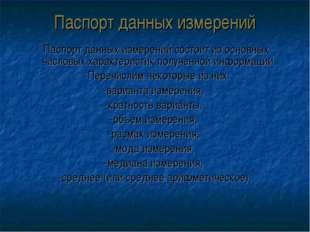 Паспорт данных измерений Паспорт данных измерений состоит из основных числовы