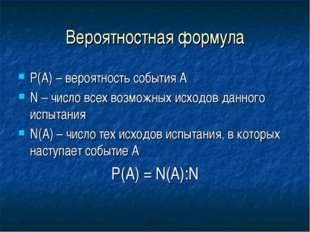 Вероятностная формула Р(А) – вероятность события А N – число всех возможных и