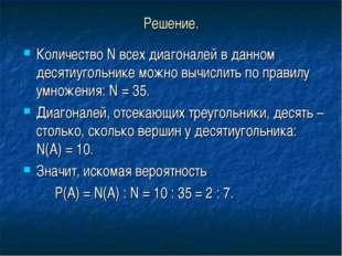 Решение. Количество N всех диагоналей в данном десятиугольнике можно вычислит