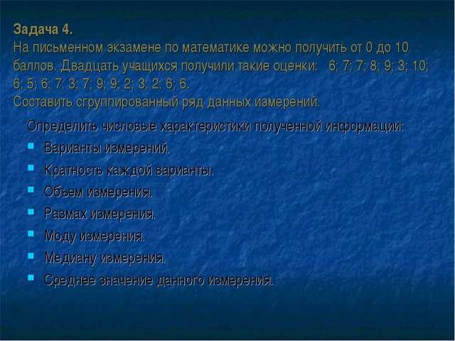 Задача 4. На письменном экзамене по математике можно получить от 0 до 10 балл...