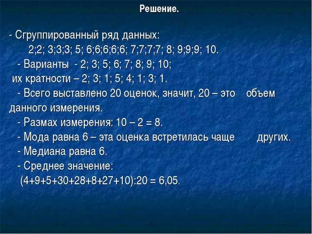 Решение. - Сгруппированный ряд данных: 2;2; 3;3;3; 5; 6;6;6;6;6; 7;7;7;7; 8;...