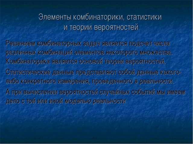 Элементы комбинаторики, статистики и теории вероятностей Решением комбинаторн...