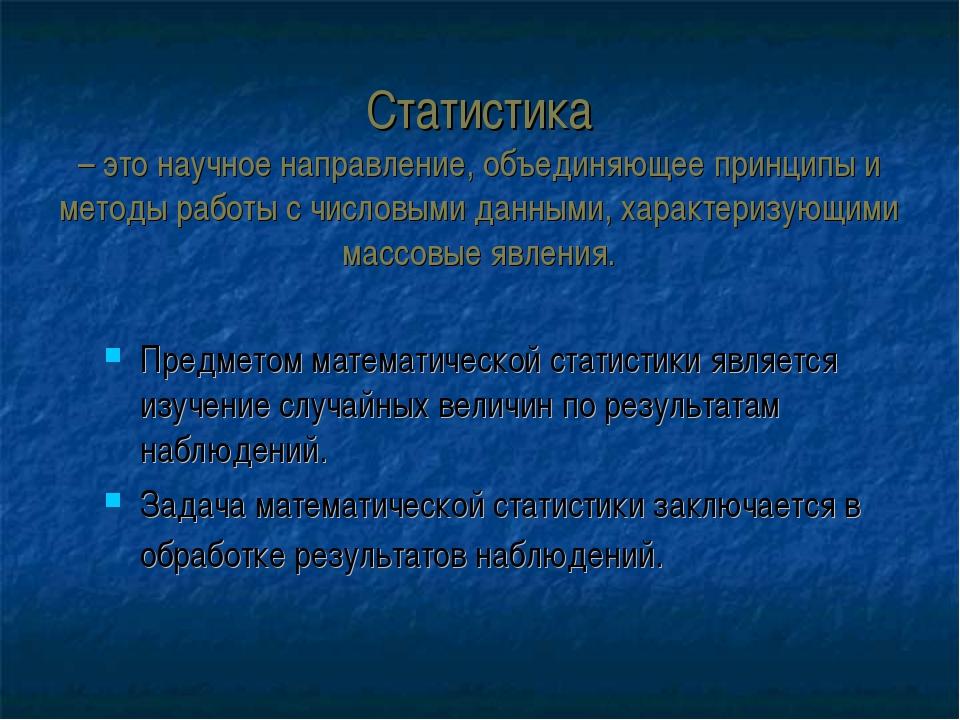 Статистика – это научное направление, объединяющее принципы и методы работы с...