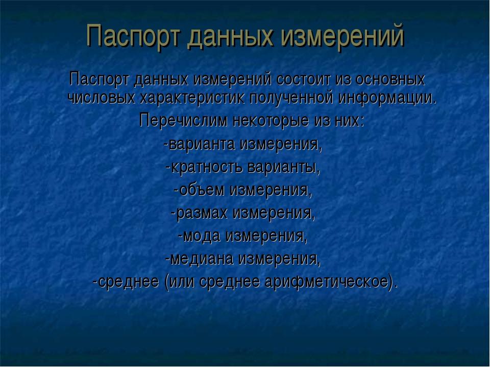 Паспорт данных измерений Паспорт данных измерений состоит из основных числовы...