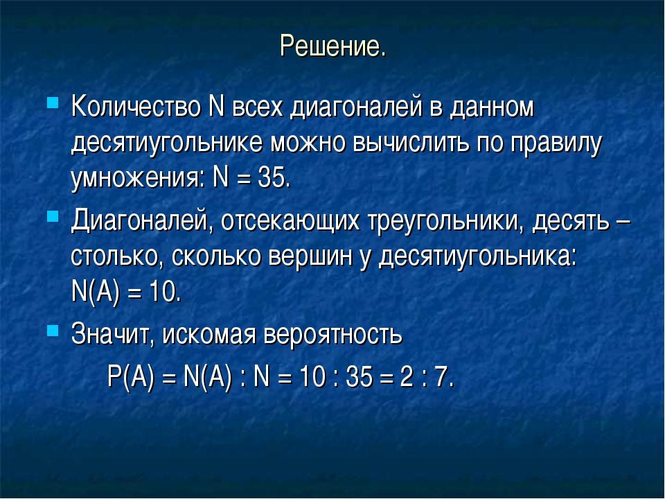 Решение. Количество N всех диагоналей в данном десятиугольнике можно вычислит...