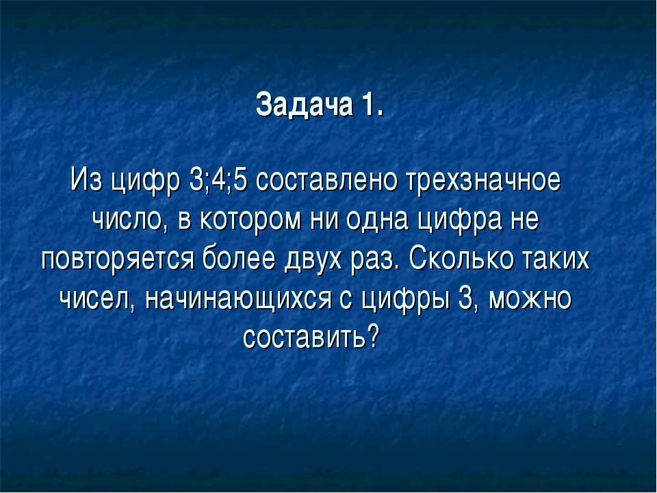 Задача 1. Из цифр 3;4;5 составлено трехзначное число, в котором ни одна цифр...