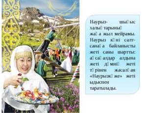Наурыз- шығыс халықтарының жаңа жыл мейрамы. Наурыз күні салт- санаға байланы
