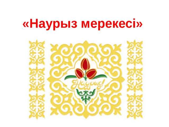 «Наурыз мерекесі» Байменова Айсауле Гайдаровна