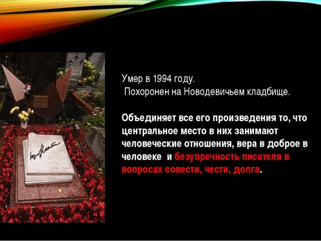 Умер в 1994 году. Похоронен на Новодевичьем кладбище. Объединяет все его прои...