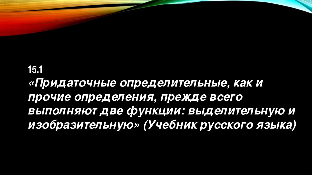 15.1 «Придаточные определительные, как и прочие определения, прежде всего вы...