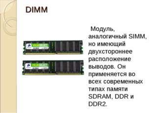 DIMM Модуль, аналогичный SIMM, но имеющий двухстороннее расположение выводов