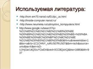 Используемая литература: -http://rom-em70.narod.ru/EU/pc_us.html -http://insi