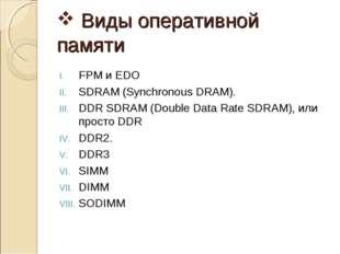 Виды оперативной памяти FPM и EDO SDRAM (Synchronous DRAM). DDR SDRAM (Doub
