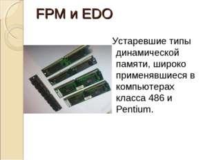 FPM и EDO Устаревшие типы динамической памяти, широко применявшиеся в компью