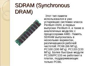 SDRAM (Synchronous DRAM) Этот тип памяти использовался в уже устаревших сист