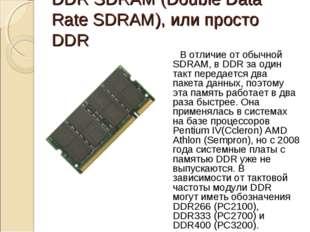 DDR SDRAM (Double Data Rate SDRAM), или просто DDR В отличие от обычной SDRAM