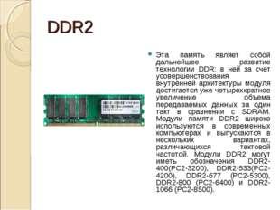 DDR2 Эта память являет собой дальнейшее развитие технологии DDR: в ней за сче