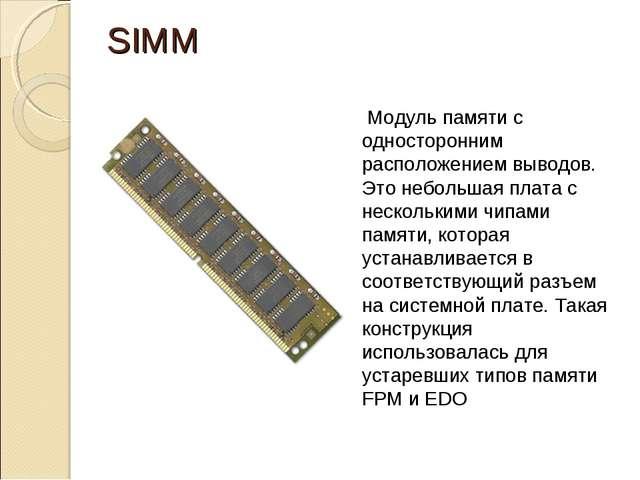 SIMM Модуль памяти с односторонним расположением выводов. Это небольшая плат...