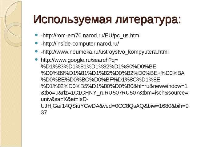 Используемая литература: -http://rom-em70.narod.ru/EU/pc_us.html -http://insi...