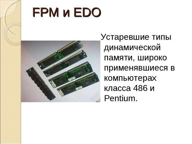 FPM и EDO Устаревшие типы динамической памяти, широко применявшиеся в компью...