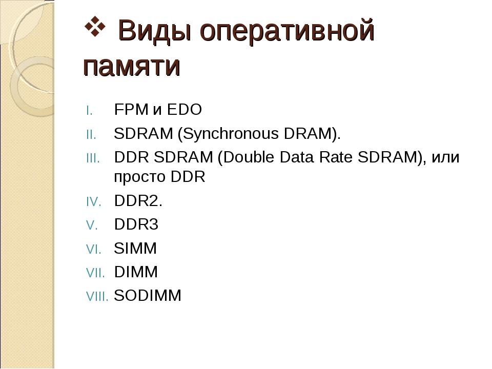 Виды оперативной памяти FPM и EDO SDRAM (Synchronous DRAM). DDR SDRAM (Doub...