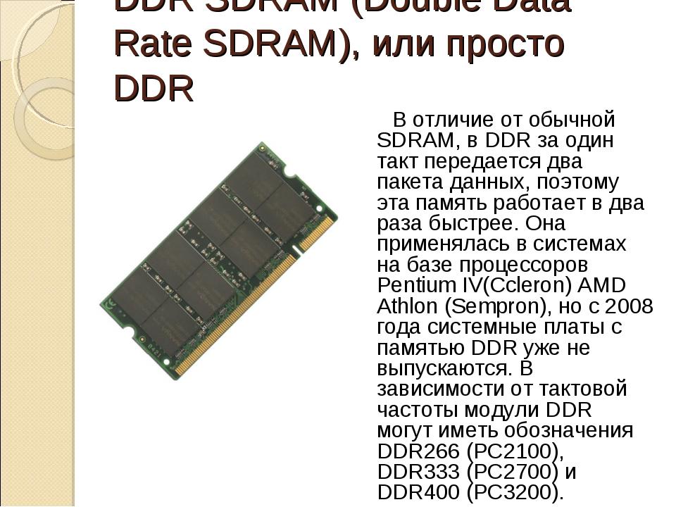 DDR SDRAM (Double Data Rate SDRAM), или просто DDR В отличие от обычной SDRAM...