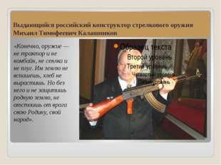 Выдающийся российский конструктор стрелкового оружия Михаил Тимофеевич Калашн