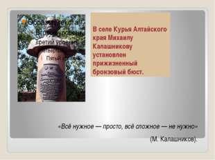 В селе Курья Алтайского края Михаилу Калашникову установлен прижизненный брон