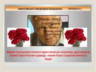 Михаил Калашников являлся единственным человеком, удостоенным звания Героя Ро