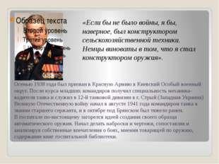 Осенью 1938 года был призван в Красную Армию в Киевский Особый военный округ.