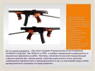 Вот что сказали специалисты: «Пистолет-пулемёт Калашникова в изготовлении сло