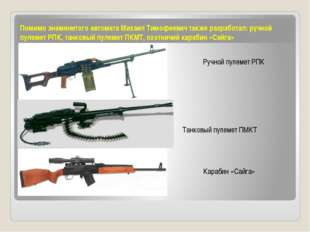Помимо знаменитого автомата Михаил Тимофеевич также разработал: ручной пулеме