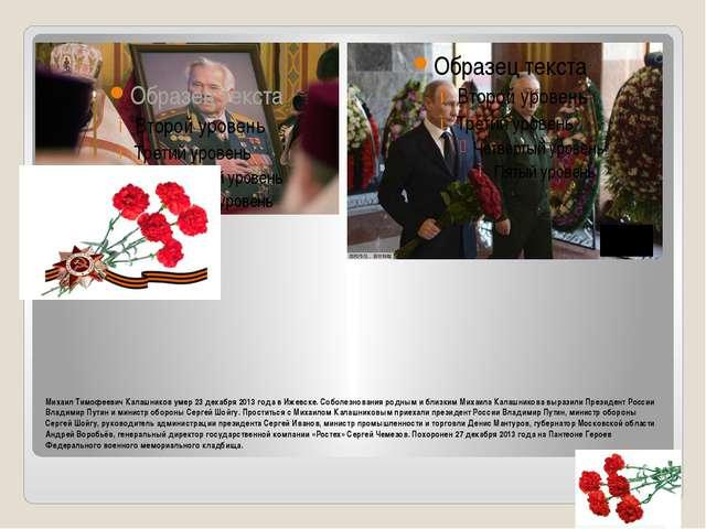 Михаил Тимофеевич Калашников умер 23 декабря 2013 года в Ижевске. Соболезнова...