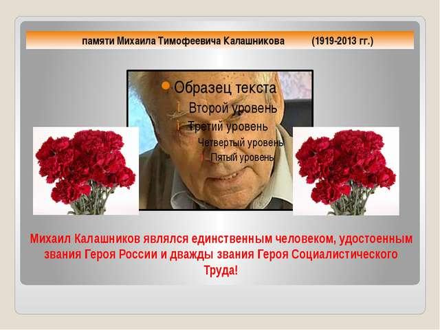 Михаил Калашников являлся единственным человеком, удостоенным звания Героя Ро...