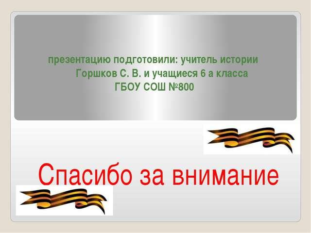 презентацию подготовили: учитель истории Горшков С. В. и учащиеся 6 а класса...