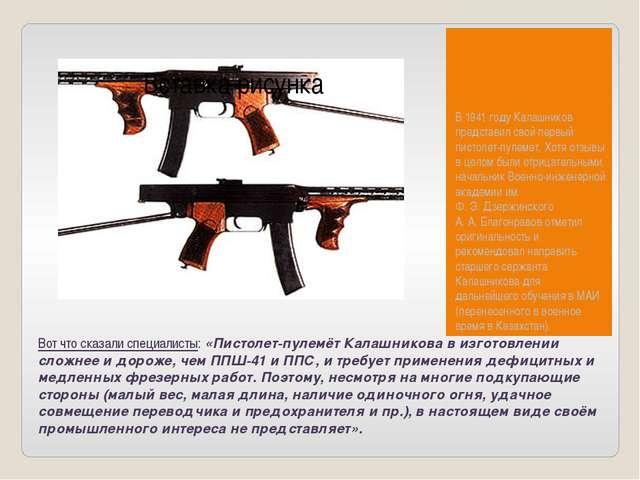 Вот что сказали специалисты: «Пистолет-пулемёт Калашникова в изготовлении сло...