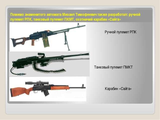Помимо знаменитого автомата Михаил Тимофеевич также разработал: ручной пулеме...