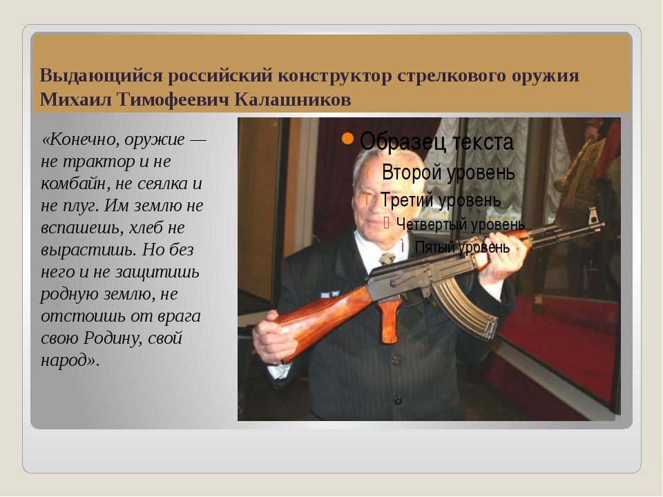 Выдающийся российский конструктор стрелкового оружия Михаил Тимофеевич Калашн...