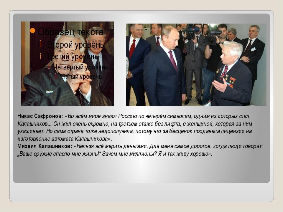 Никас Сафронов: «Во всём мире знают Россию по четырём символам, одним из кот...