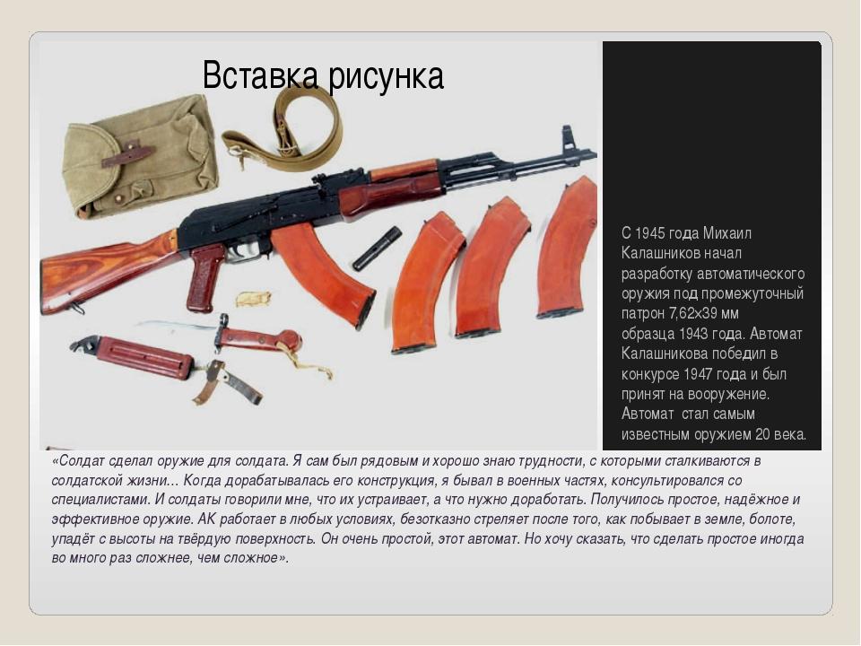 «Солдат сделал оружие для солдата. Я сам был рядовым и хорошо знаю трудности,...