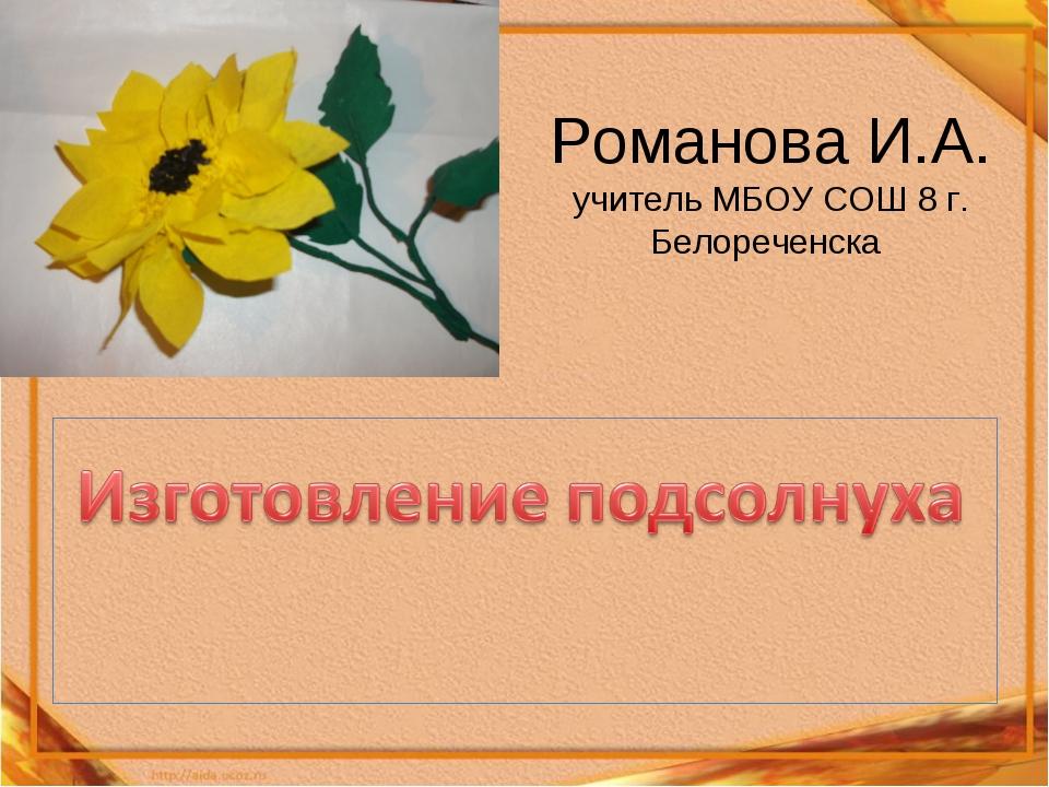 Романова И.А. учитель МБОУ СОШ 8 г. Белореченска