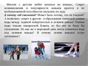Многие с детства любят кататься на коньках. Секрет возникновения и популярно