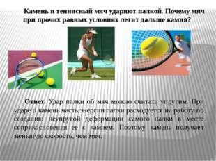 Камень и теннисный мяч ударяют палкой. Почему мяч при прочих равных условиях